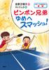 スポーツのおはなし(卓球) ピンポン兄弟 ゆめへスマッシュ!