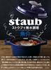 ストウブで無水調理 魚介 食材の水分を使う調理法/旨みが凝縮した魚のおかず