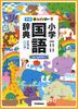 新レインボー小学国語辞典 改訂第6版 ワイド版(オールカラー)