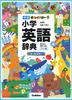 新レインボー小学英語辞典 ワイド版(オールカラー) 音声あり 英検対応
