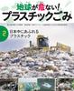 地球が危ない! プラスチックごみ(2) 日本中にあふれるプラスチック