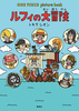 ONE PIECE picture book ルフィの大冒険