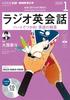 NHK CD ラジオ ラジオ英会話 2020年1月号