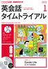 NHK CD ラジオ 英会話タイムトライアル 2020年1月号