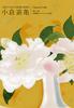 小倉遊亀 2020年 アートカレンダー 婦人之友 表紙画コレクション 27