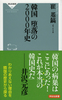 韓国 堕落の2000年史
