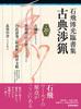 古典渉猟第20集 第二期 石飛博光臨書集