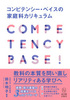 コンピテンシー・ベイスの家庭科カリキュラム