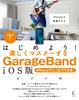 はじめよう!楽しくマスターするGarageBand iOS版 ?iPhoneでここまでできる!?