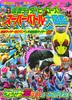 仮面ライダーヒーローズ! スーパーバトル大図鑑 仮面ライダーゼロワン&平成仮面ライダー