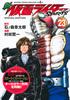 新 仮面ライダーSPIRITS(23)特装版