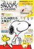 SNOOPY in SEASONS〜PEANUTS little friends〜