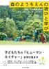 森のようちえんの遊びと学び 保育・幼児教育の原点ナチュラル・キンダーガーデン