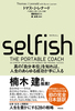 SELFISH(セルフィッシュ) 真の「自分本位」を知れば、人生のあらゆる成功が手に入る