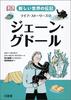 新しい世界の伝記 ライフ・ストーリーズ(6) ジェーン・グドール