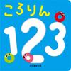 ころりん123