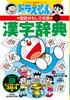 改訂新版 ドラえもんの国語おもしろ攻略 漢字辞典 ステップ(3) 五・六年生の漢字384字