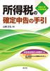 令和2年3月申告用 所得税の確定申告の手引(関東信越版)