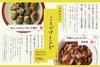 石原洋子のことづけレシピ 家族が好きな毎日のおかず236品