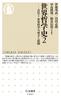 世界哲学史2 古代�U 世界哲学の成立と展開