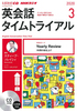 NHK CD ラジオ 英会話タイムトライアル 2020年3月号