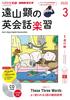 NHK CD ラジオ 遠山顕の英会話楽習 2020年3月号