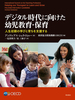 デジタル時代に向けた幼児教育・保育 人生初期の学びと育ちを支援する