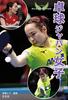 卓球ジャパン女子