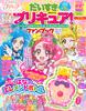 だいすきプリキュア! ヒーリングっど プリキュア&プリキュアオールスターズ ファンブック vol.1