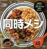 smart+mini特別編集 同時メシ 炊飯器で炊くだけでご飯とおかずが完成!