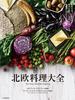 北欧料理大全 家庭料理、伝統料理の調理技術から食材、食文化まで。本場のレシピ101