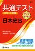 共通テスト スマート対策 日本史B [アップデート版]