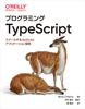 プログラミングTypeScript スケールするJavaScriptアプリケーション開発