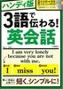 ハンディ版 3語で伝わる! 英会話【英語リスニングCD付き】