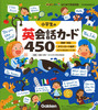 小学生の英会話カード450 英検対応 ダウンロード音声 ポイントまとめシートつき
