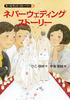 ネバーウェディングストーリー モールランド・ストーリー(3)