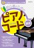 初心者のためのピアノ・コード講座