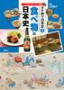 タテ割り日本史(1) 食べ物の日本史