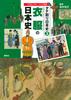 タテ割り日本史(2) 衣服の日本史