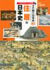 タテ割り日本史(3) 住居の日本史