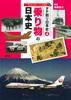 タテ割り日本史(4) 乗り物の日本史