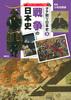 タテ割り日本史(5) 戦争の日本史