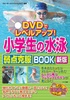 DVDでレベルアップ! 小学生の水泳 弱点克服BOOK 新版