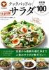 クックパッドの大好評サラダ 決定版100 323万品から厳選したベストレシピ