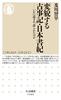 変貌する古事記・日本書紀 いかに読まれ、語られたのか