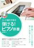 弾ける!ピアノ伴奏 コード進行で学ぶ