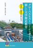グローバルヒストリーから考える新しい大学歴史教育 日本史と世界史のあいだで