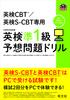 英検CBT/英検S−CBT専用 英検準1級予想問題ドリル