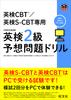 英検CBT/英検S−CBT専用 英検2級予想問題ドリル
