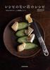 レシピのない店のレシピ 「ほねラボラトリー」の料理とワイン